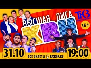 Высшая лига КВН в Нижнем Новгороде!