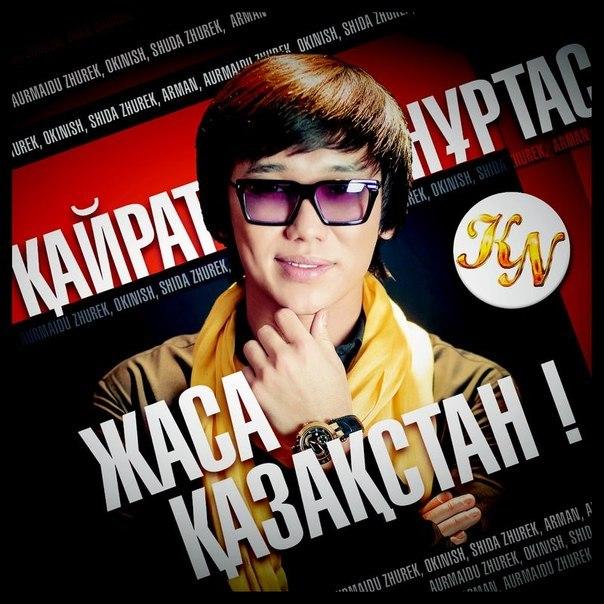 kazaksha mp3 скачать бесплатно