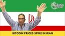 Spike in Bitcoin Price In Iran