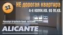 Недвижимость в Испании. Недорогая квартира 85 м.кв. (Аликанте, ИСПАНИЯ).