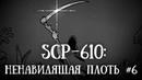 SCP 610 нарисованный Ненавидящая плоть. Часть 6.