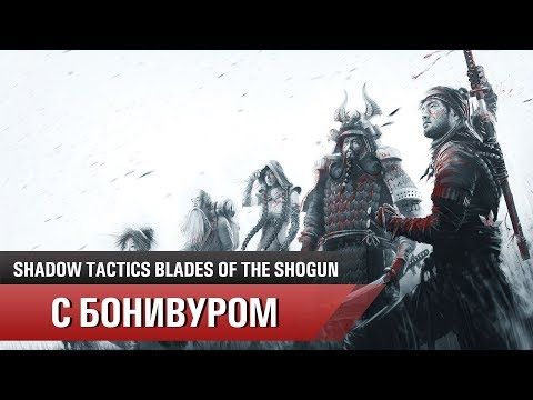 Shadow Tactics на хардкоре   Миссия 4 Побег с горы Цуру