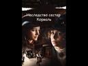 Тайна сестёр Корваль 2 серия детектив 2010 Канада