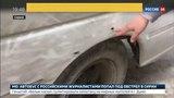 Новости на «Россия 24»  •  Появилось первое видео обстрела российских журналистов в Сирии