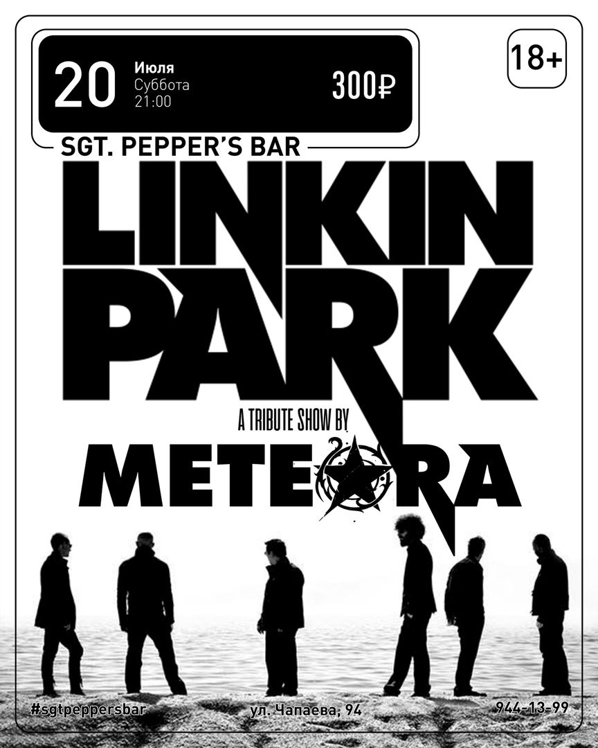 Афиша Краснодар LINKIN PARK tribute Pepper's Bar 20.07