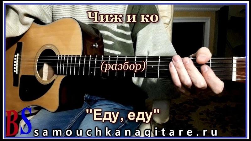 Чиж и ко - Еду еду - Аккорды, Разбор песни на гитаре (кавер)