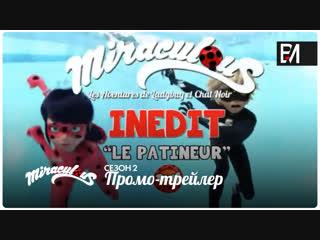 Miraculous: Les Aventures de Ladybug et Chat Noir – Saison 2: Le Patineur | Bande Annonce (Français)