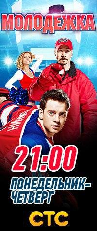 молодежка 2 сезон 2 серия смотреть онлайн 18 11 2014 бесплатно