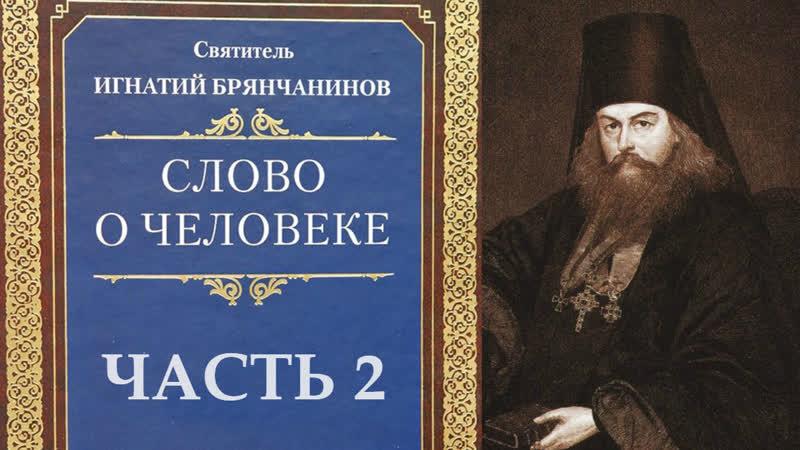 Святитель Игнатий Брянчанинов . Слово о человеке. Часть 2 Аудиокнига перезапись