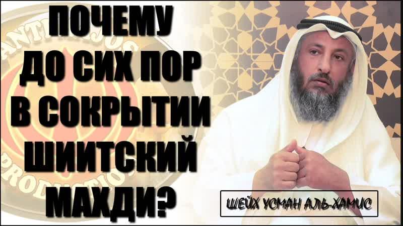 Шииты обозвали шиитского махди трусом Шейх Усман Аль Хамис