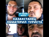 Казахстанец обматерил туриста из-за незнания казахского языка