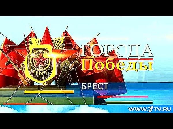 Подвиг их бессмертен - о подвиге защитников Брестской крепости в спецпроекте Первого канала.
