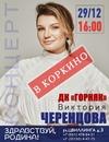 Виктория Черенцова фото #10