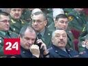 Итоги подведены, цели поставлены: Росгвардия отчиталась о проделанной за год работе - Россия 24