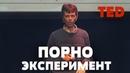 TED   ВЕЛИКИЙ ПОРНО ЭКСПЕРИМЕНТ