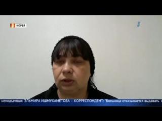 Консул ведет переговоры с клиникой Кореи,где находится тело казахстанца, дабы погасить долг частично