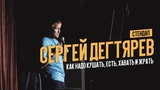 Сергей Дегтярев Большой концерт Fresh Stand-Up