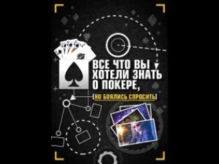 """Фильм """"Все что вы хотели знать о покере, но боялись спросить."""" (""""Совместно с PockerStars""""). Урок №1 - Основы - смотреть легально и бесплатно онлайн на MEGOGO.NET"""