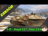 RANDOM: E-25 - Прощай 0.8.7 - Привет 0.8.8 [wot-vod.ru]
