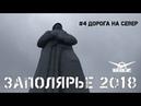 Заполярье 4 || Мурманск || Памятник Алёше || Места Боевой Славы ||