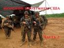 VOENRUK - Морской пехотинец США. Часть 2.