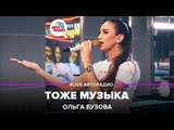 Ольга Бузова Тоже музыка (LIVE Авторадио, шоу Мурзилки Live, 12.11.18)