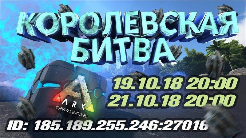 Battle Royale в ARK: Survival Evolved
