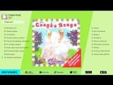 Сладка ягода - Сирень (Альбом 2006 г)