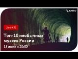 Топ-10 необычных музеев России    Туту.ру Live #31