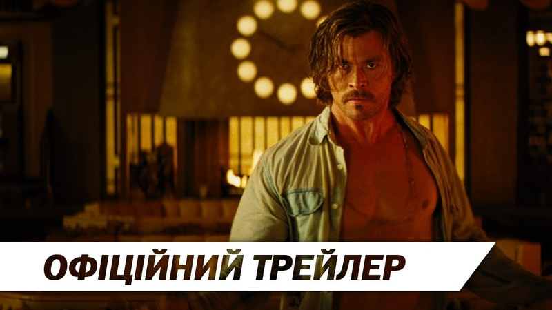 Погані часи у Ель Роялі | Офіційний український трейлер | HD