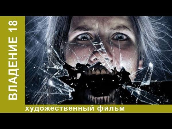 Владение 18 (2013). Фильм. Детектив, Триллер, Ужасы. Star Media HD