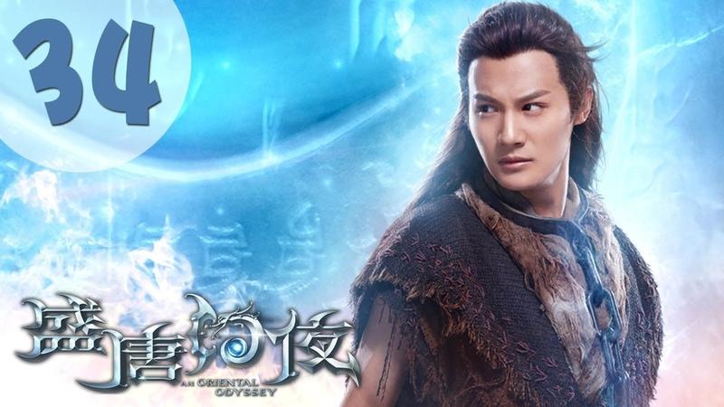 【ENG SUB】盛唐幻夜 34 | An Oriental Odyssey 34(吴倩、郑业成、张雨剑、董琦主演)