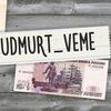 Мультики на удмуртском языке