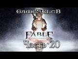 Прохождение игры Fable Anniversary часть 20