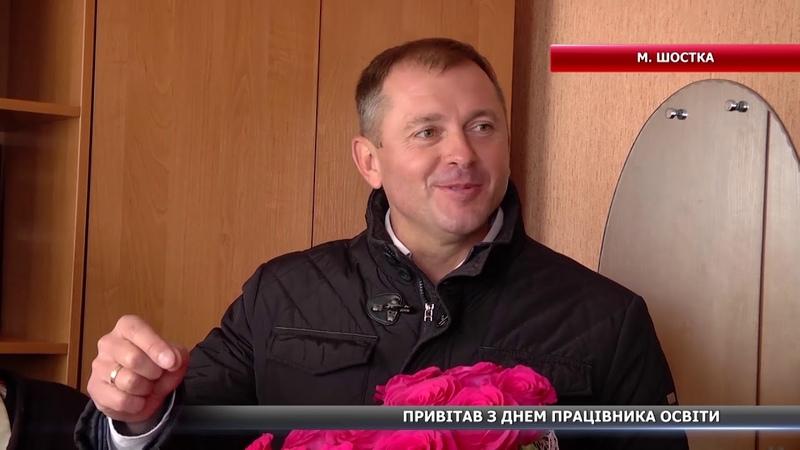 Ігор Молоток привітав з днем працівника освіти класного керівника