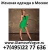 Женская Одежда в Москве +7495 22-77-636
