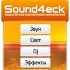 Аренда прокат звука света сцены DJ. Sound4eck
