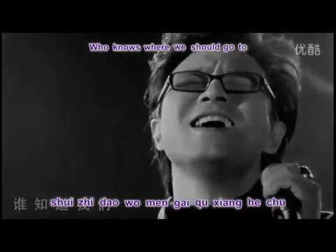 Wang Feng 汪峰 - Cun Zai 存在 with pinyin lyrics and english translation