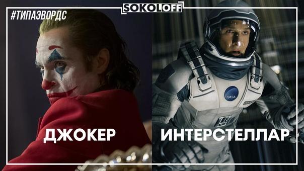 1/4 голосования за лучший фильм десятилетия  «Джокер» Тодда Филлипса против «Интерстеллара» Кристофера Нолана
