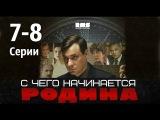 С чего начинается Родина 7-8 серии 2014 8 серийный детектив фильм сериал