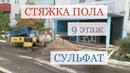 Полусухая стяжка пола Видеоролик 28 м кв