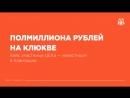 Полмиллиона рублей на клюкве. Кейс участницы ЦЕХа — инвестиции в плантацию