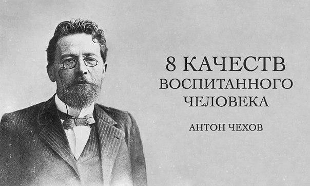 8 качеств воспитанного человека по Антону Чехову. Как же нам всем этого не хватает: ↪