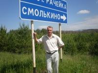 Евгений Смолькин, 11 марта 1979, Тольятти, id54138536