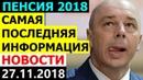 СРОЧНО В НОМЕР! Последние НОВОСТИ ПЕНСИОННОЙ реформы 27.11.2018