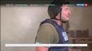 Новости на Россия 24 • Российские журналисты ранены в Сирии