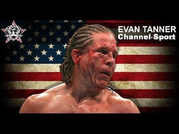 Легенда ММА Эван Таннер / Он менял мир к лучшему / UFC Channel Sport