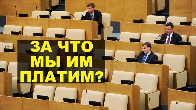 ♐Бессовестные депутаты голосуют друг за друга♐