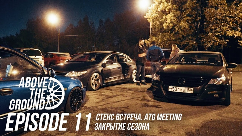 ABOVE THE GROUND EP.11 | Стенс встреча. ATG Meeting. Закрытие сезона
