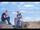 Razy Feat. DEEPURP - Давай Улетим